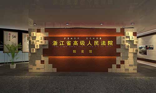 高级人民法院院史馆展厅设计