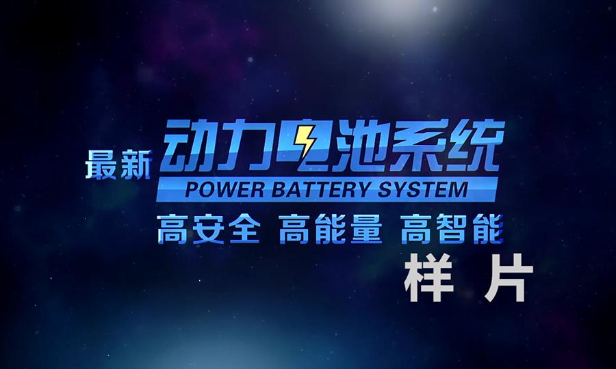 动力电池系统