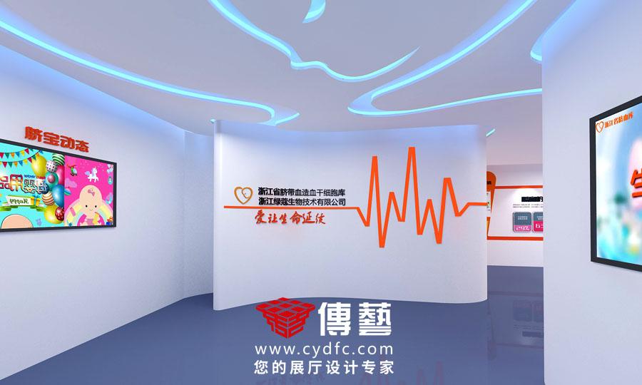 浙江省脐血库展厅设计