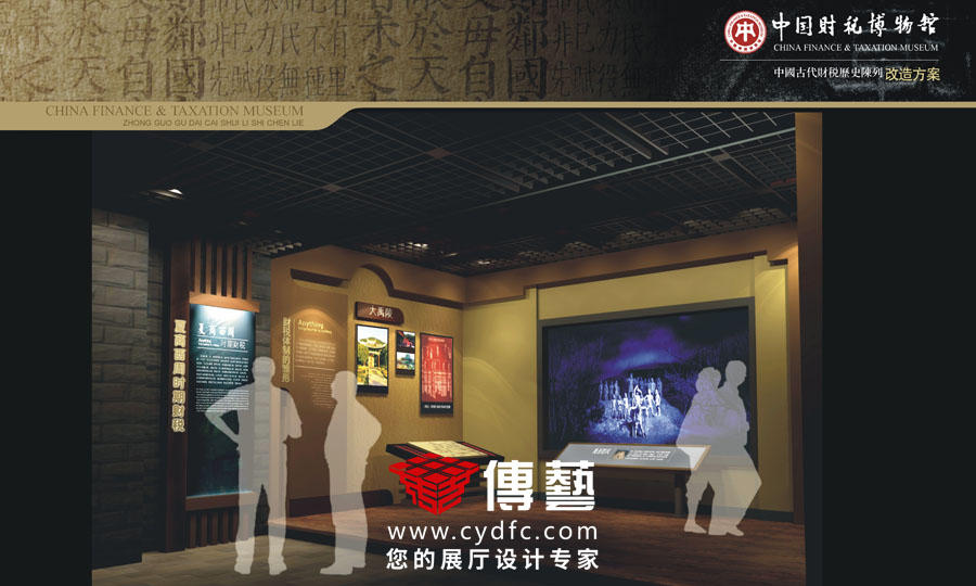 中国财税博物馆