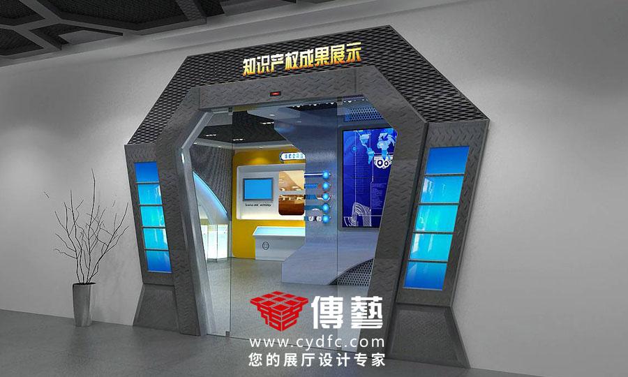 知识产权成果展览馆
