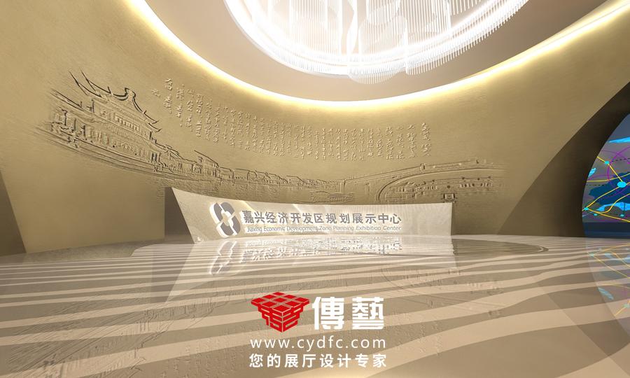 嘉兴经济开发区展示馆