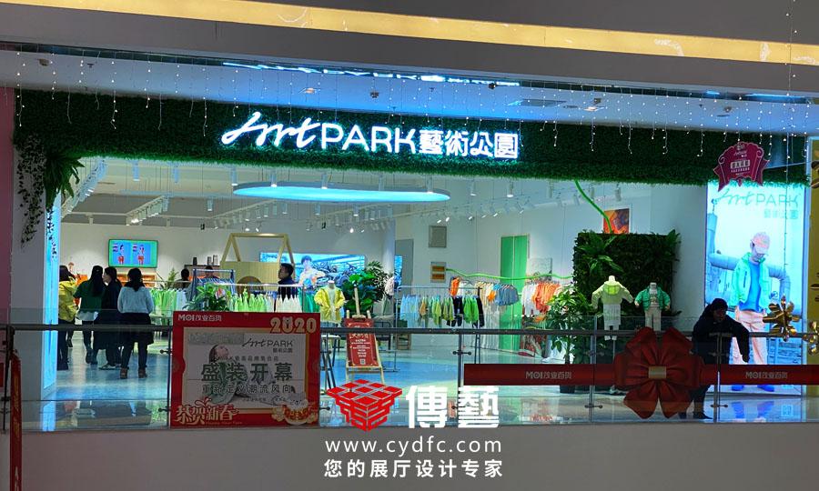 艺术公园品牌女装专卖店