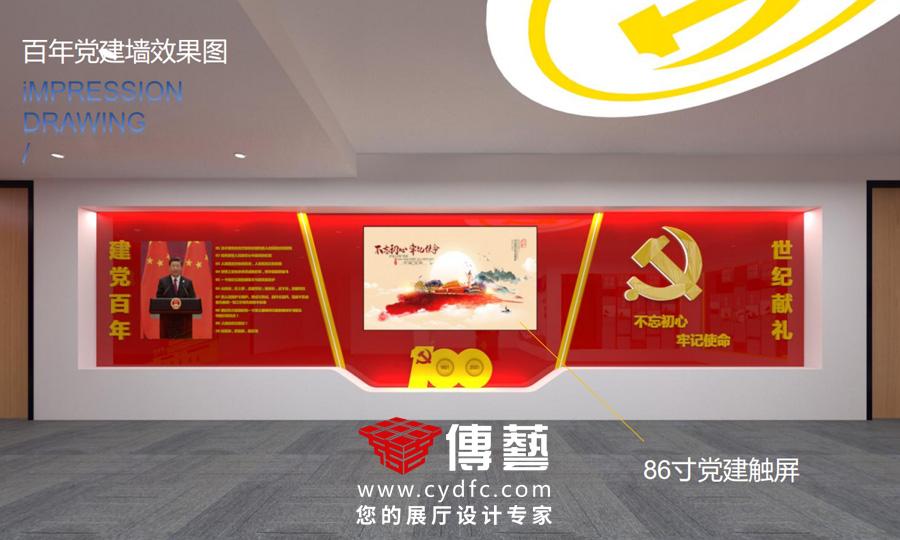 新华网5G党建文化馆